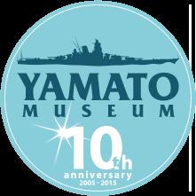 大和ミュージアム10周年記念サイト | おかげさまで開館10周年!感動と学びをこれからも。
