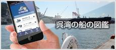 呉湾の船の図鑑(外部サイト)