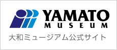 大和ミュージアム公式サイト(外部サイト)