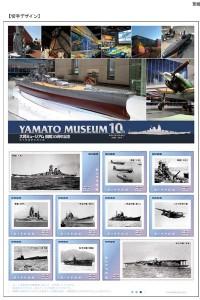 10周年記念オリジナルフレーム切手