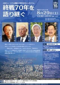 10th-symposium-poster